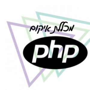 קורס PHP
